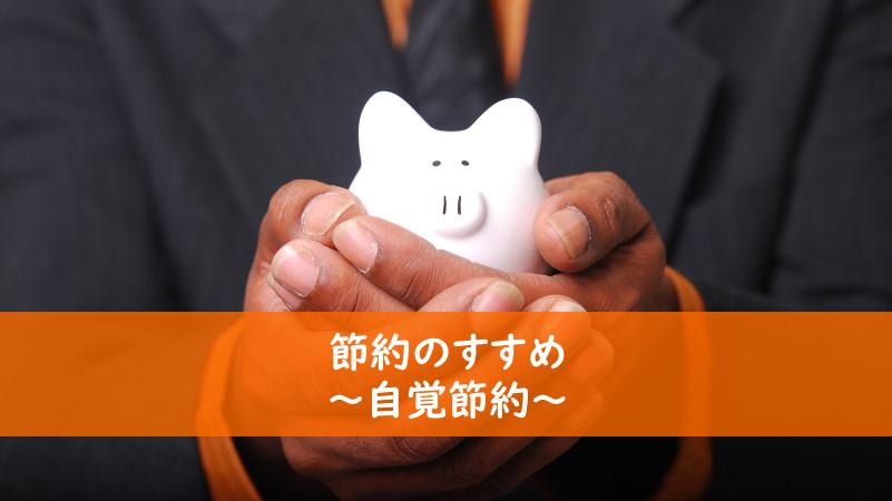 節約のすすめ〜自覚節約〜
