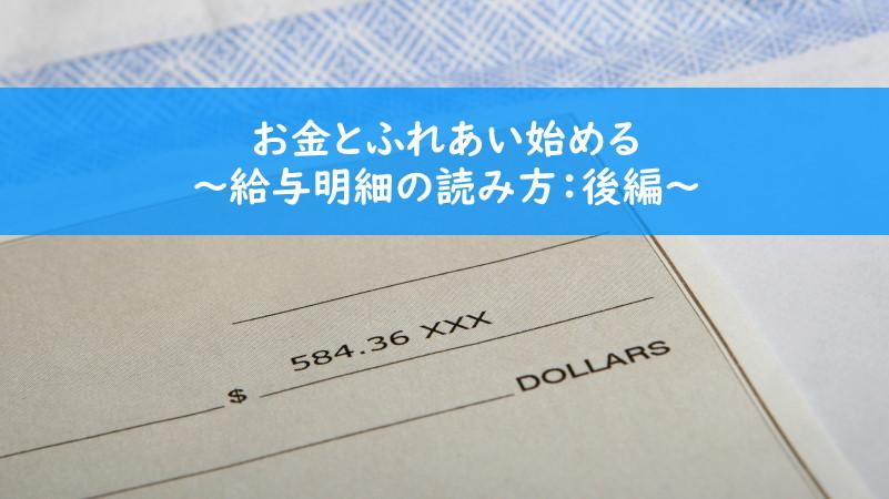 お金とふれあい始める〜給与明細の読み方:後編〜