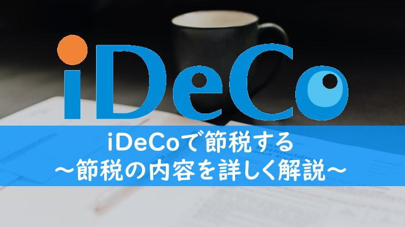 iDeCoで節税する~3つの節税のしくみを詳しく解説~