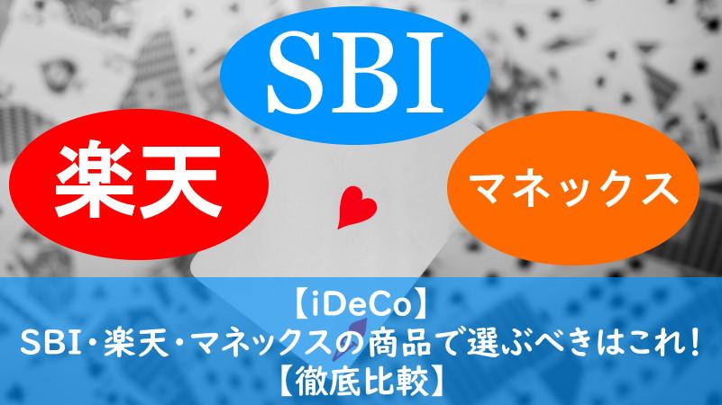 【iDeCo】SBI・楽天・マネックスの商品で選ぶべきはこれ!【徹底比較】