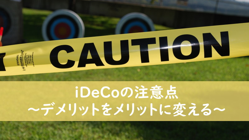 iDeCoの注意点〜デメリットを理解してメリットに変える〜