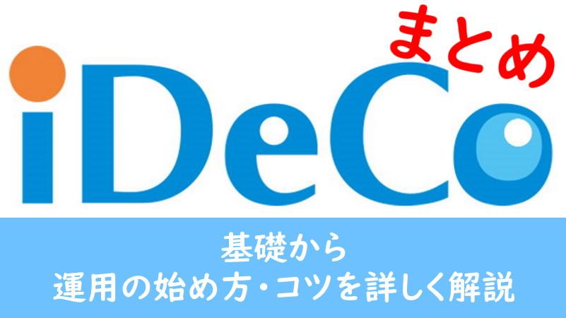 【iDeCo】基礎から運用の始め方・コツを詳しく解説【まとめ】