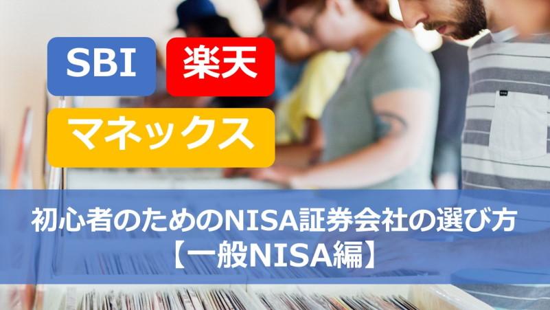 【SBI・楽天・マネックス】初心者のためのNISA証券会社の選び方【一般NISA編】