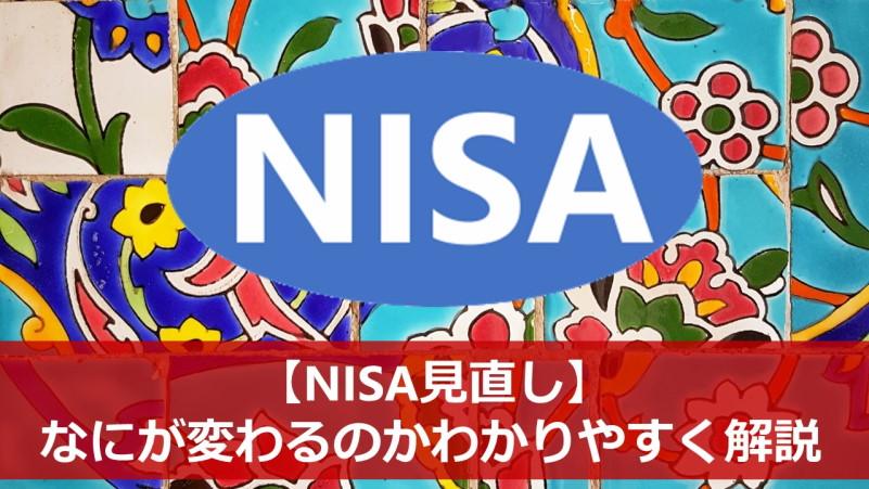 【NISA見直し】なにが変わるのかわかりやすく解説
