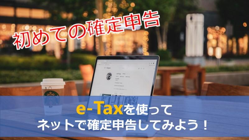 【初めての確定申告】e-Taxを使ってネットで確定申告してみよう!