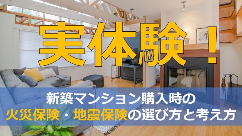 【実体験】新築マンション購入時の火災保険・地震保険の選び方と考え方【実際の保険料も紹介】